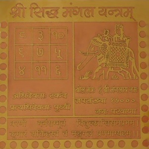 Copper & Golden Plated Mangal Yantra