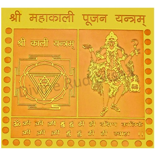 Copper & Golden Plated Maha Kali Yantra