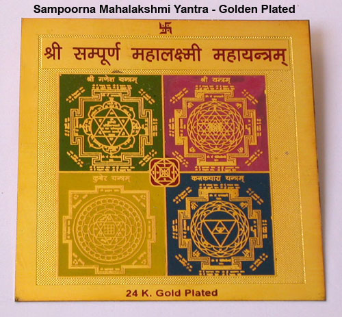 Sampoorna Golden Plated Maha Lakshmi Yantra