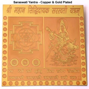 Copper & Golden Plated Saraswati Yantra