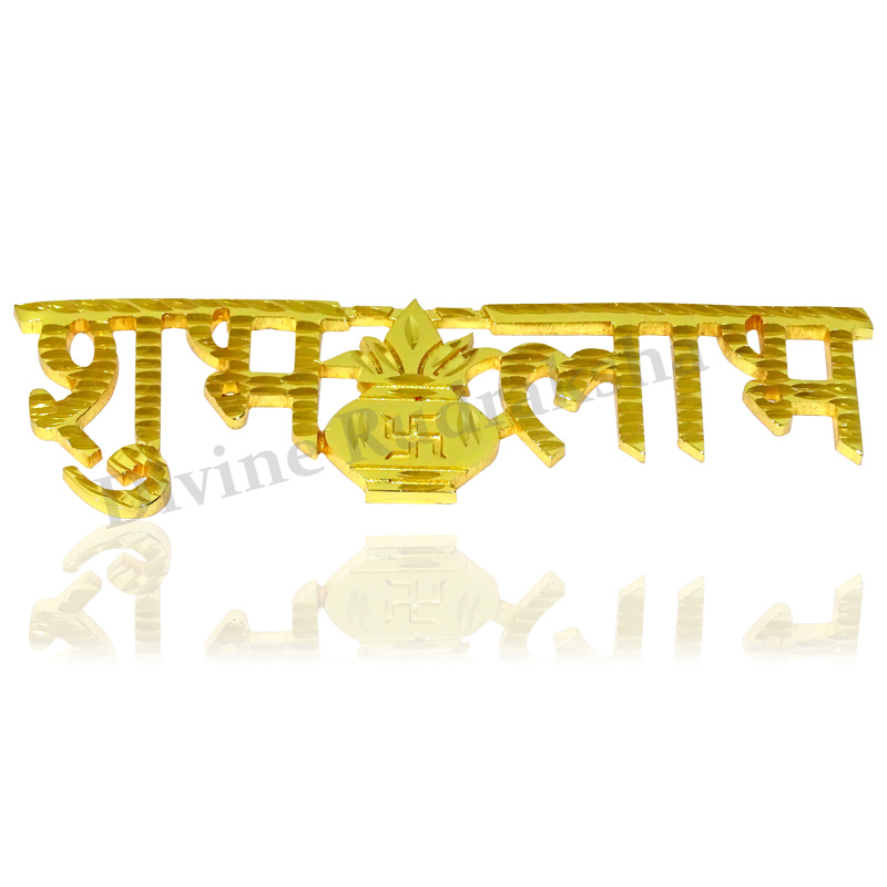 Subh Labh Symbol In Brass Subh Labh Symbol In Brass With Swastik Ka