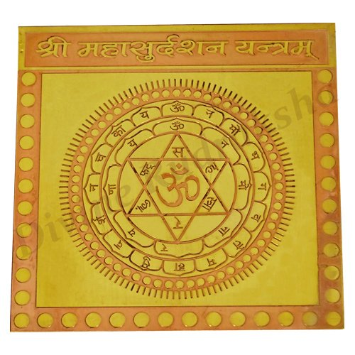 Copper & Golden Plated Maha Sudarshan Yantra