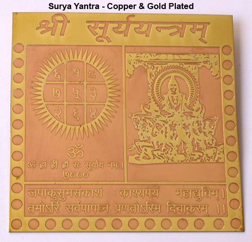 Copper & Golden Plated Surya Yantra