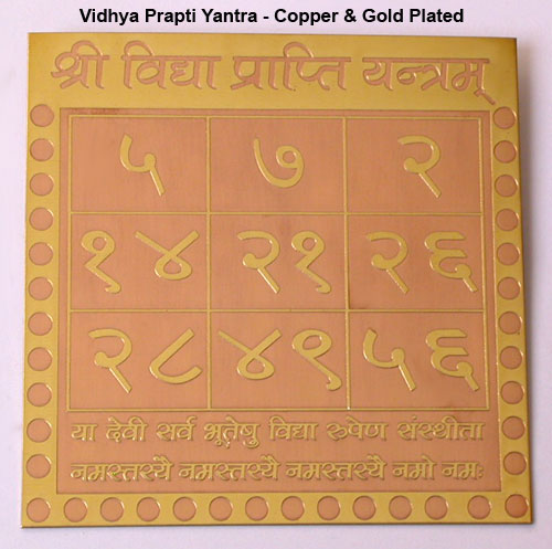 Copper & Golden Plated Vidhya Prapti Yantra